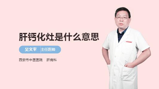 肝钙化灶是什么意思