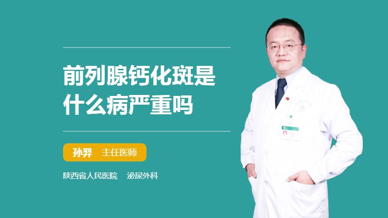 前列腺钙化斑是什么病严重吗