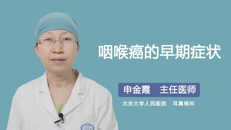 咽喉癌的早期症状