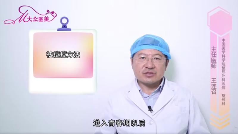 祛痘痘方法