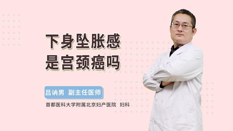 下身坠胀感是宫颈癌吗
