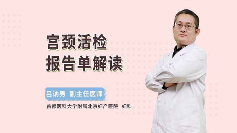 宮頸活檢報告單解讀