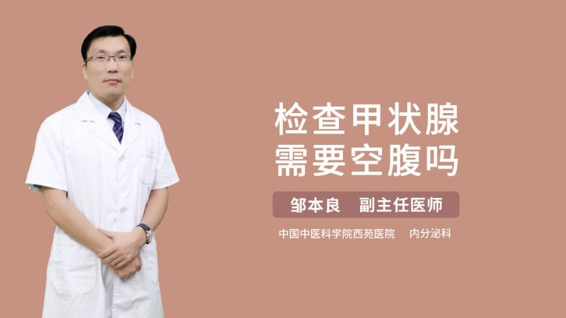 检北京快三开奖结果查走势图查甲状腺需要空腹吗