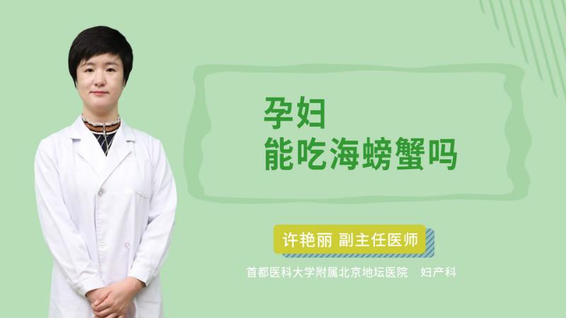孕妇能吃北京快三基本走势图今天海螃蟹吗