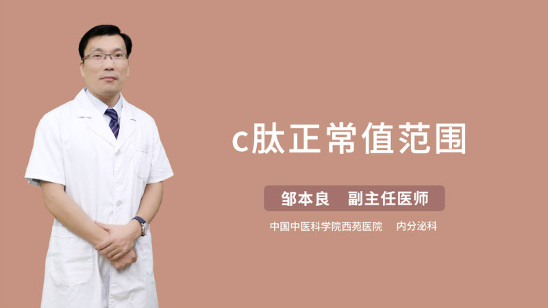 C肽北京快三的开奖走势图正常值范围