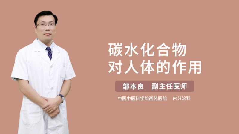 碳水化合物对人体北京快三走势图和值走势图一定牛的作用