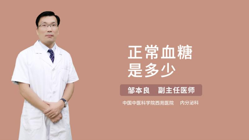 正常血糖是北京快三开奖的情况多少①