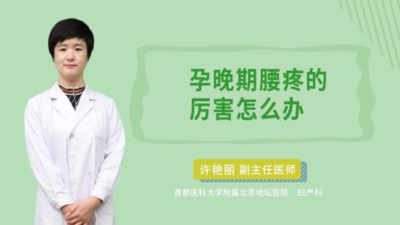 孕北京快三走势图最近一周晚期腰疼的厉害怎么办