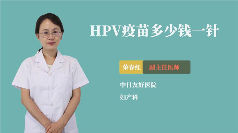 hpv疫苗多少钱一针