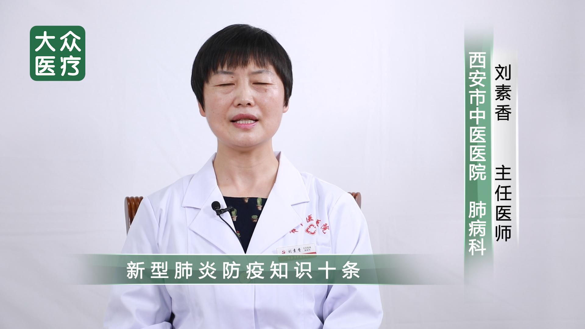 新型肺炎防疫知识十条