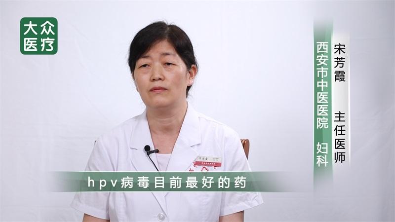 hpv病毒目前最好的药