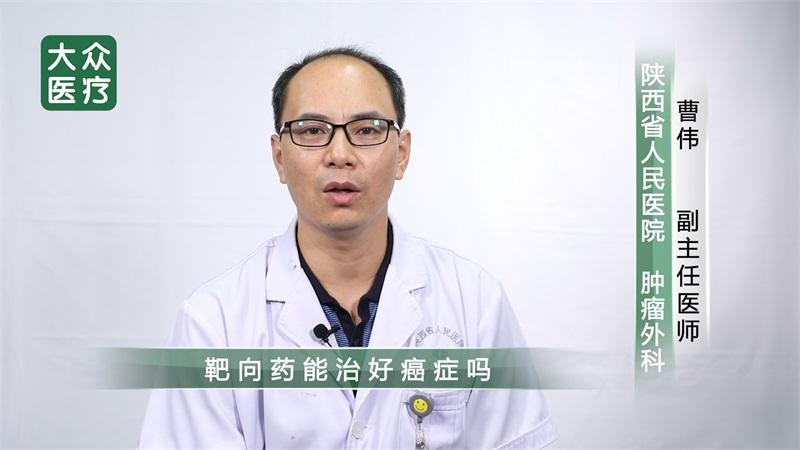 靶向藥能治好癌癥嗎