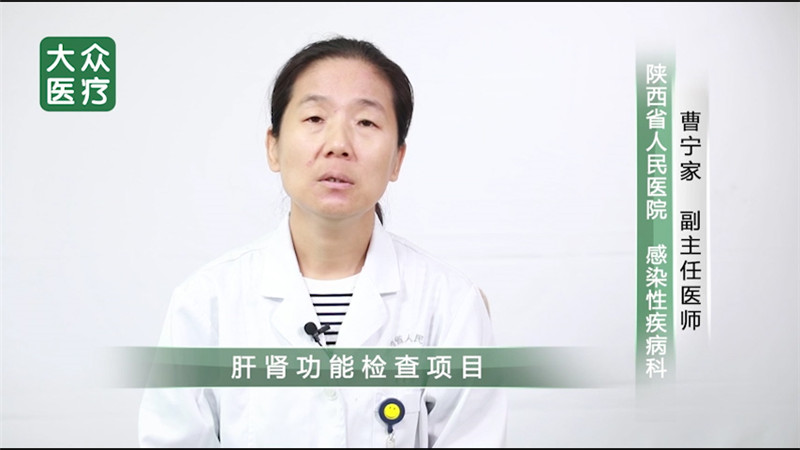 肝肾功能检查项目